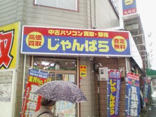 じゃんぱら札幌店