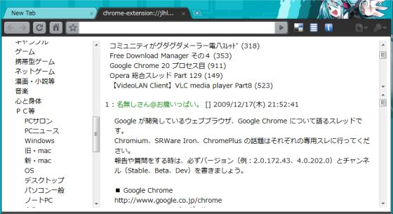 2ch reader on chrome