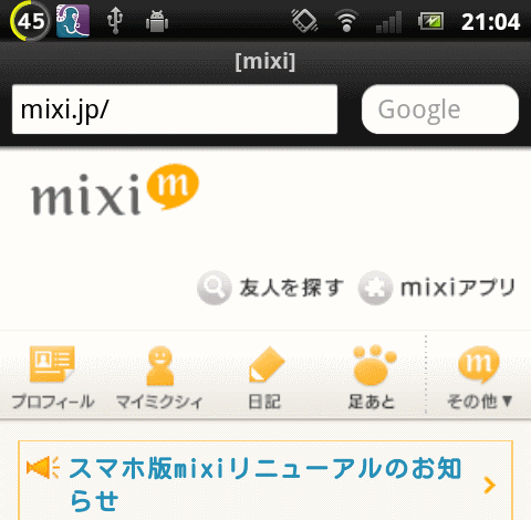 mixi for smartphone