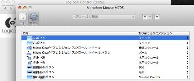 logicool control center