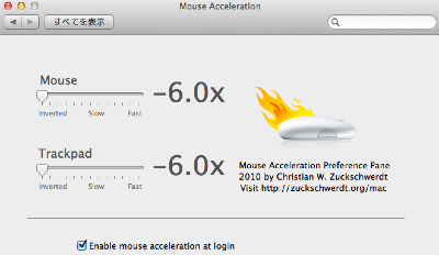 mouse acceleration preference pane