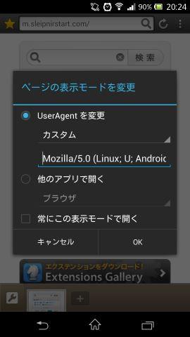 change user agent