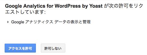 google analytics for wordpress with google account