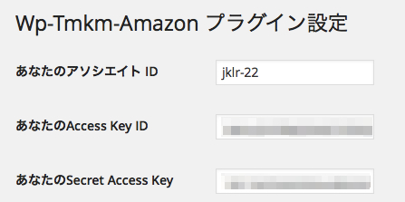 wp-tmkm-amazon setting