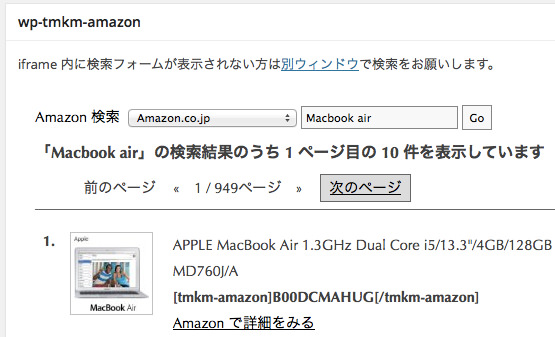 wp-tmkm-amazon search
