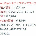 wp-tmkm-amazon を使って WordPress でアマゾンの商品を紹介する