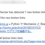 WordPress 内のリンク切れをチェックする Broken Link Checker