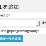 WordPress 上でリダイレクトを管理できる Redirection プラグイン
