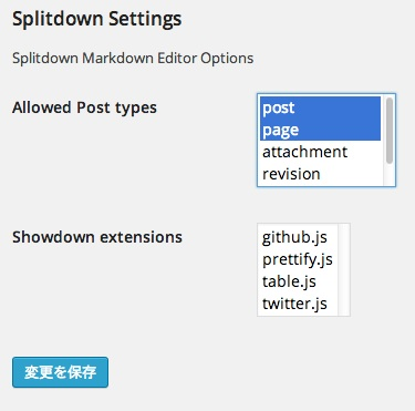 splitdown-setting