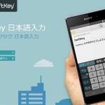 予測変換機能に優れた Swift Key が日本語対応になった