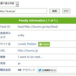 Feedly と Livedoor Reader の RSS 購読者数を確認する