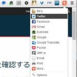 今見てるページを手軽に共有できる Chrome の拡張機能, Add This