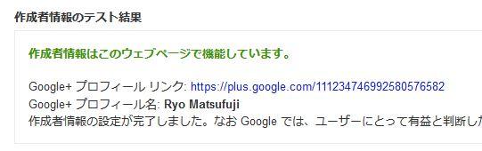google-author-check