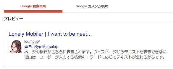 google-author-preview