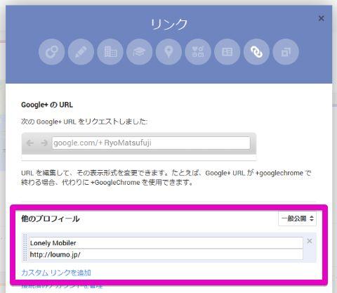 google-author-setting-googleplus-link