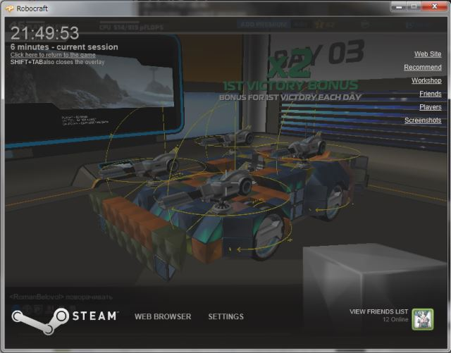 steam-play-robocraft