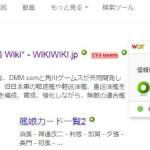 Web サイトが安全かどうかを確認する Chrome の拡張機能 WOT