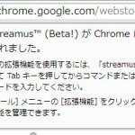 Youtube を BGM として使える Chrome の拡張機能 Streamus