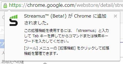 streamus-install