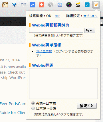 weblio-from-toolbar