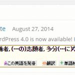 Chrome で手軽に英語の和訳を表示できる拡張機能 Weblio ポップアップ英和辞典