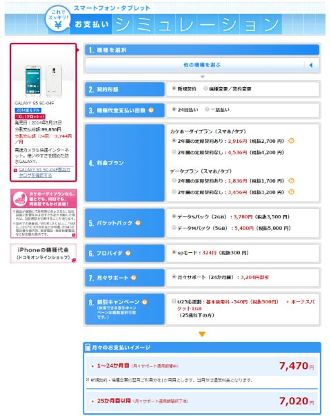 smartphone-price-docomo