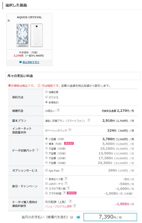 smartphone-price-softbank