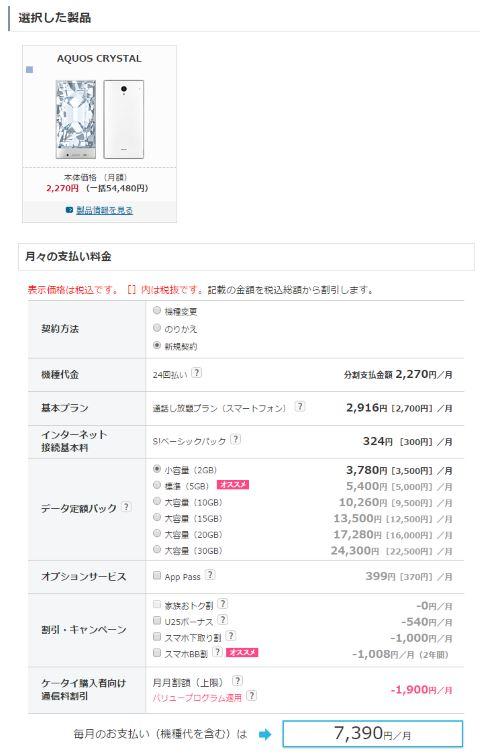 smartphone-price-softbank