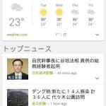 気がついたら新しくなってた Google News & Weather