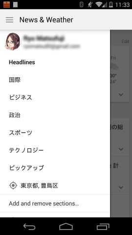 googlenews-categories