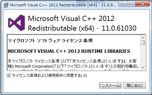 install-msvcpp2012redistributable