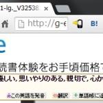 画像内の文字を選択できるようになる Google Chrome の拡張機能 Project Naptha