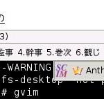andLinux で日本語つかってみる。