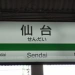 仙台行ってきた。