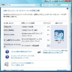 Install Windows 7 beta 1