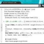 Chrome で 2ch 見る拡張機能作成中。