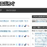 2chコピペブログを纏めて見るサイト作った。