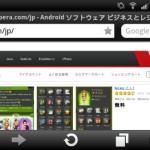Opera Mobile と Opera Mini の違い。