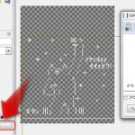 GIMP で文字を太字にする場合はパスにしましょう。