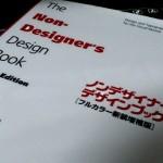 ノンデザイナーズ・デザインブック 読んだ。