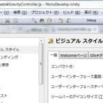 Unity 付属の MonoDevelop の日本語化