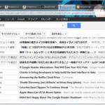 Google Reader が終わるので代わりのサービスを探してみた。