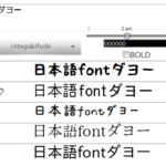 フリーの日本語フォント並べて確認できるページ作ってみた