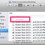 Finder で書類とかデスクトップとか日本語で表示されるのを実際のフォルダ名の表示にする