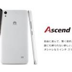 華為技術(ファーウェイ)が日本向の SIM ロックフリースマートフォン、Ascend G620S を発表