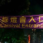 香港6~10日目, 市區中秋綵燈會