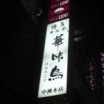 忘年会で福岡行ってきました。