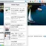 今見てるページに関連するページをチェックできる Chrome の拡張機能 Google Similar Pages