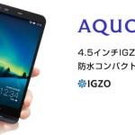 SHARP, MVNO 向け SIM ロックフリースマートフォンの AQUOS SH-M01 発表