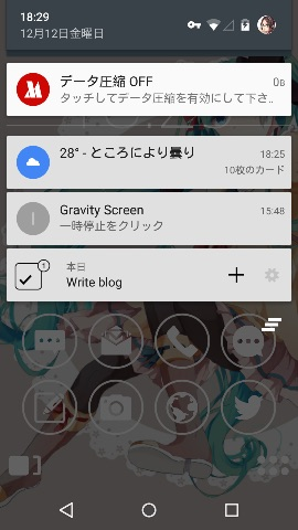 gravityscreen3